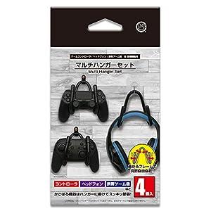 マルチハンガーセット (4個入) (ゲームコントローラ/ヘッドフォン/携帯ゲーム機/各種機器用)