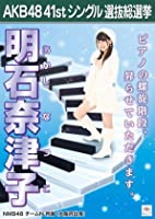 AKB48 公式生写真 僕たちは戦わない 劇場盤特典 【明石奈津子】
