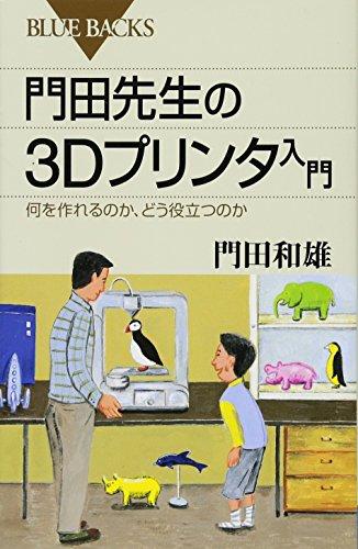門田先生の3Dプリンタ入門 何を作れるのか、どう役立つのか (ブルーバックス)の詳細を見る