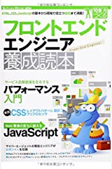 フロントエンドエンジニア養成読本 [HTML、CSS、JavaScriptの基本から現場で役立つ技術まで満載! ] (Software Design plus) 大型本