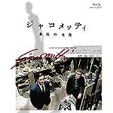 【Amazon.co.jp限定】ジャコメッティ 最後の肖像 Blu-ray