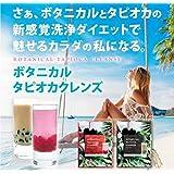 ボタニカルタピオカクレンズ カフェ&カクテル 2種類12袋セット(各6袋) お嬢様酵素