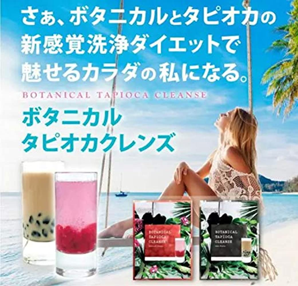 臨検クッションハシーボタニカルタピオカクレンズ カフェ&カクテル 2種類12袋セット(各6袋) お嬢様酵素