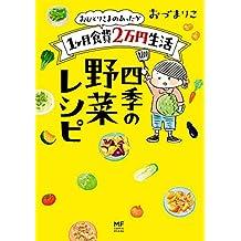 おひとりさまのあったか1ヶ月食費2万円生活 四季の野菜レシピ (コミックエッセイ)