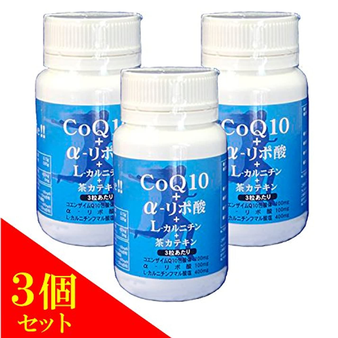 リズム不足充実(3個)マーキュリーCoQ10+αリポ酸+L-カルニチン+茶カテキン 90粒×3個セット(4947041260283
