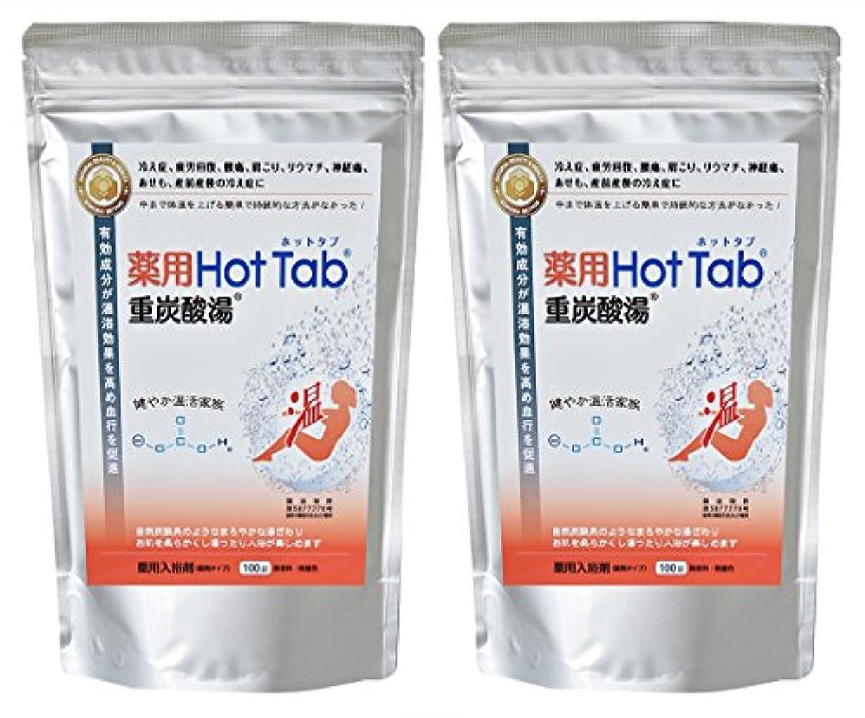 行動ヤギテーブルを設定する薬用 Hot Tab 重炭酸湯 100錠入りx2セット