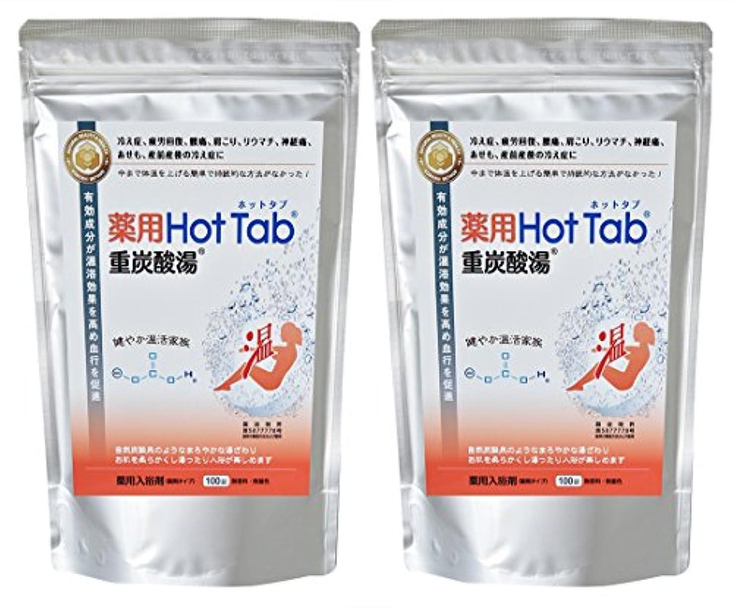 ビザ全体にめったに薬用 Hot Tab 重炭酸湯 100錠入りx2セット