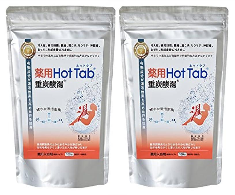 強風ひそかに投げ捨てる薬用 Hot Tab 重炭酸湯 100錠入りx2セット