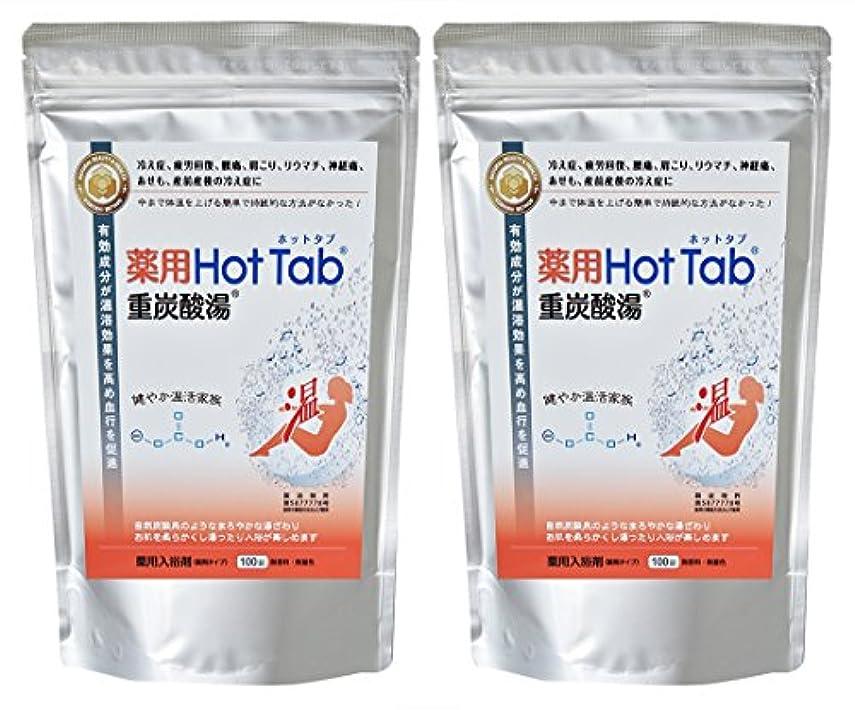 クルーケーキハイブリッド薬用 Hot Tab 重炭酸湯 100錠入りx2セット