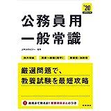 公務員用 一般常識 2020年度 (高橋の公務員シリーズ)
