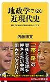 地政学で読む近現代史 対立する米中の「覇権の急所」はどこか (KAWADE夢新書)