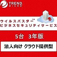 【旧商品】ウイルスバスター ビジネスセキュリティサービス(法人向け) | 5台3年版 | オンラインコード版