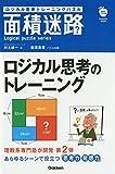 ロジカル思考トレーニングパズル 面積迷路 (学研ムック)