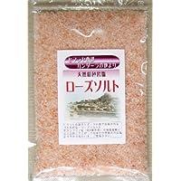 天然紅色岩塩 ヒマラヤピンク ミル用粗粒タイプ300g入×7