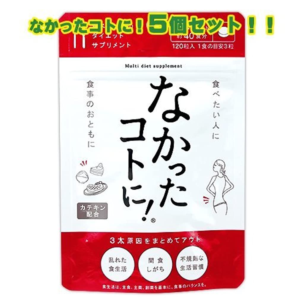 味わう来てに渡って【5個セット】 なかったコトに! ダイエットサプリメント 120粒×5袋