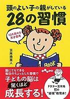 頭のよい子の親がしている28の習慣~IQを高める天才思考~ (だいわ文庫)