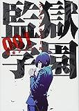 監獄学園 / 平本 アキラ のシリーズ情報を見る