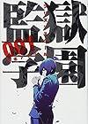 監獄学園-プリズンスクール- 全28巻 (平本アキラ)
