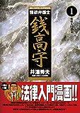 強欲弁護士銭高守(1) (ビッグコミックス)