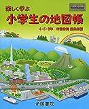 楽しく学ぶ 小学生の地図帳 (Teikoku's atlas)