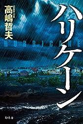 ハリケーン (幻冬舎単行本)
