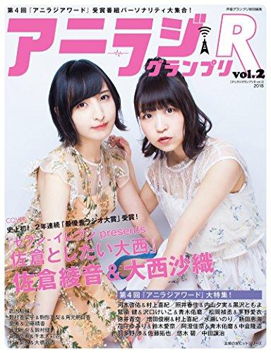 アニラジグランプリR vol.2 (主婦の友ヒットシリーズ)...