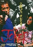 JOKER ジョーカー [DVD]