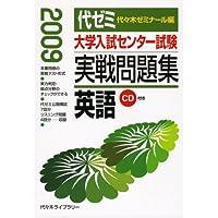 大学入試センター試験実戦問題集 英語 2009