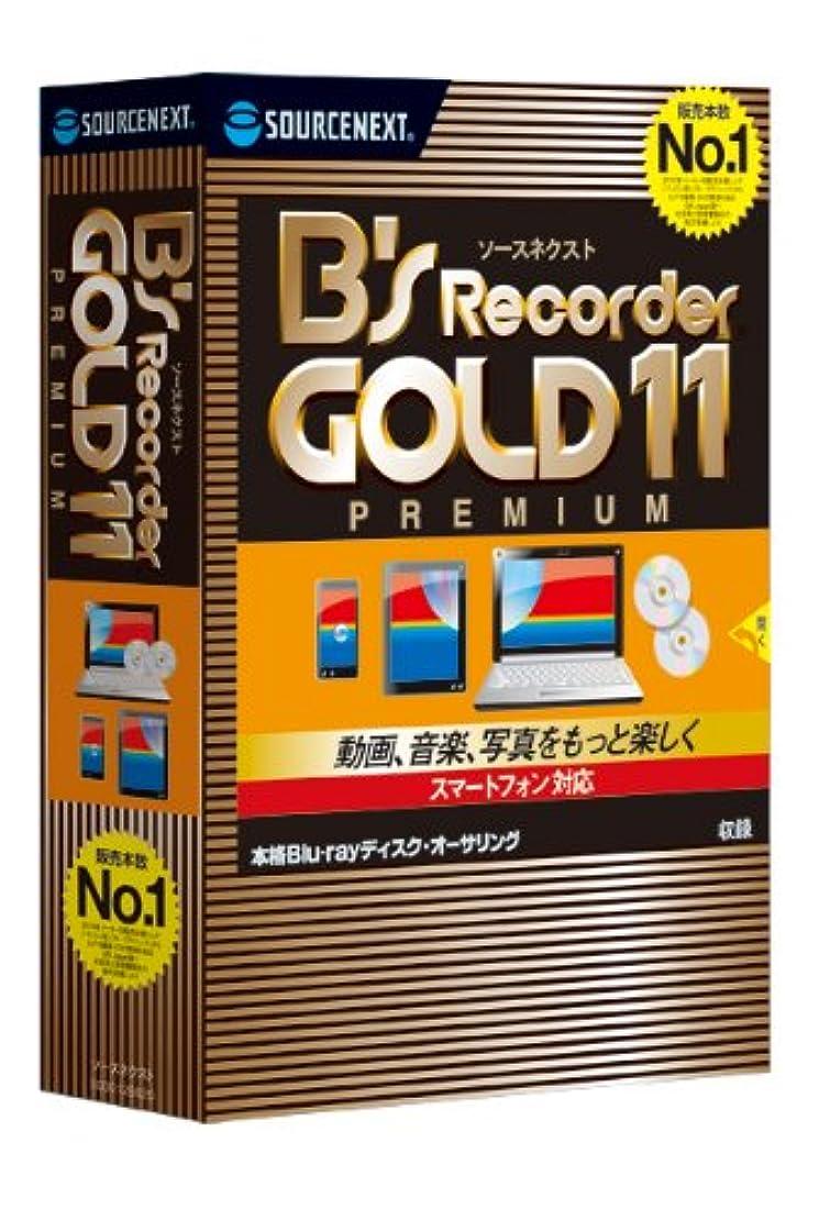 第五モンク重要ソースネクスト B's Recorder GOLD11 PREMIUM