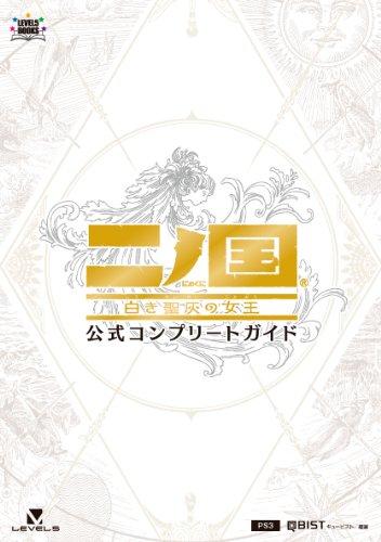 二ノ国 白き聖灰の女王 公式コンプリートガイド(オールインワン・エディション対応) (レベルファイブブックス)
