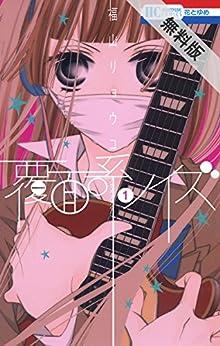 覆面系ノイズ【期間限定無料版】 1 (花とゆめコミックス)
