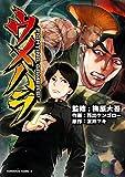 ウメハラ FIGHTING GAMERS!(7) (角川コミックス・エース)