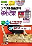 ヤマハデジタル音楽教材 箏授業 【DVD-ROM付】