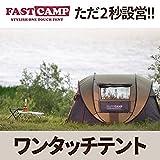 ファストキャンプ メガ 4人家族用  FASTCAMP Mega 4Persons (ブラウン)