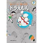 ドラえもん 8 (藤子・F・不二雄大全集)