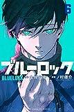 ブルーロック コミック 1-6巻セット