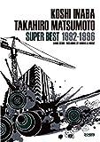 稲葉浩志・松本孝弘/スーパー・ベスト 1992-1996 (バンド・スコア) 画像
