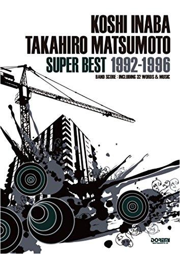稲葉浩志・松本孝弘/スーパー・ベスト 1992-1996 (バンド・スコア)...