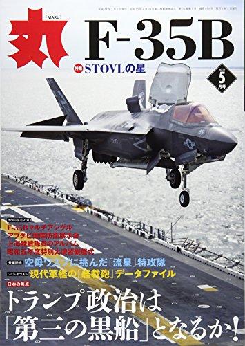 丸 2017年 05 月号 [雑誌]