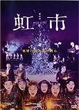 維新派 ヂャンヂャン☆オペラ 虹市 [DVD]