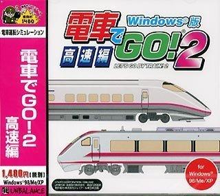 爆発的1480 電車でGO! 2 高速編 Windows版