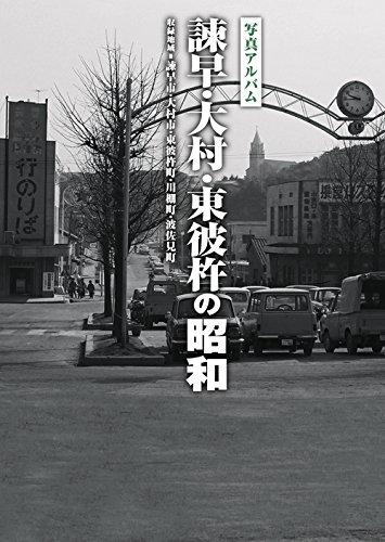 諫早・大村・東彼杵の昭和 (昭和シリーズ)