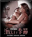 激しい季節 HDリマスター(スペシャル・プライス) [Blu-ray]
