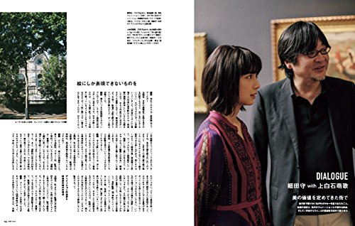 SWITCH Vol.36 No.8  特集 細田守 オルセーへ行く