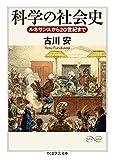 「科学の社会史 (ちくま学芸文庫)」販売ページヘ