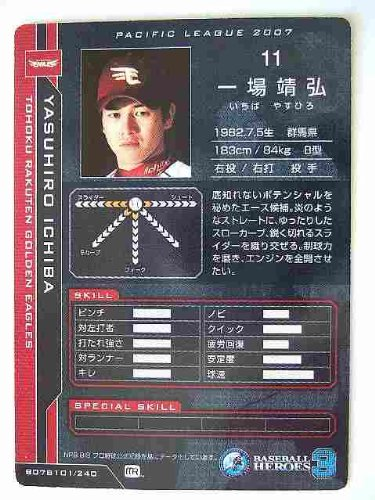 BBH3 黒カード 一場 靖弘(楽天)