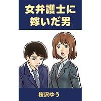 女弁護士に嫁いだ男 (性転のへきれきTS文庫)