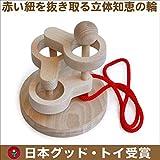 立体知恵の輪(3段)木のおもちゃ脳トレパズル 頭脳活性 木育