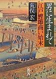 男に生まれて 江戸鰹節商い始末 (朝日文庫 あ 27-2) 画像