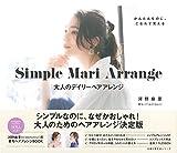 Simple Mari Arrange 大人のデイリーヘアアレンジ (主婦の友生活シリーズ)